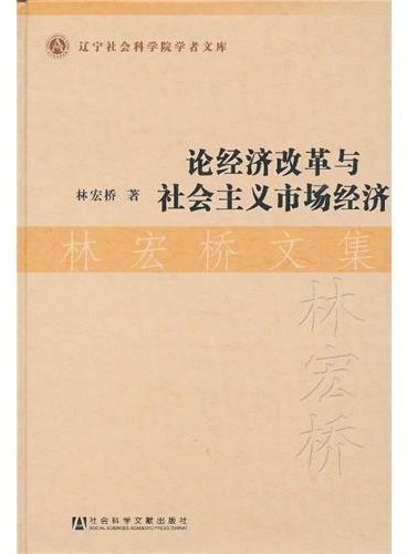论经济改革与社会主义市场经济·林宏桥文集