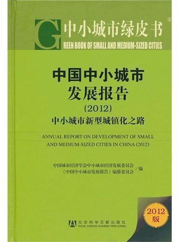 中小城市绿皮书:中国中小城市发展报告(2012)--中小城市新型城镇化之路