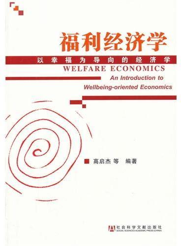 福利经济学--以幸福为导向的经济学