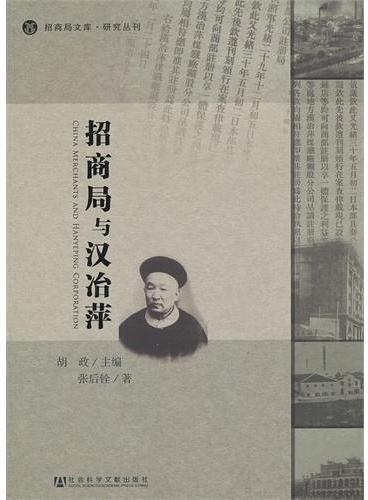 招商局与汉冶萍
