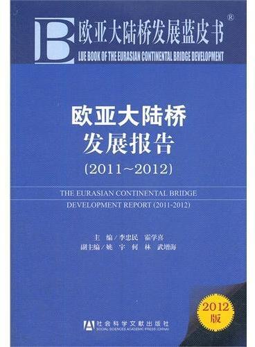 欧亚大陆桥发展蓝皮书:欧亚大陆桥发展报告(2011-2012)