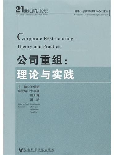 公司重组:理论与实践