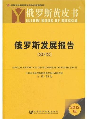 俄罗斯发展报告(2012)