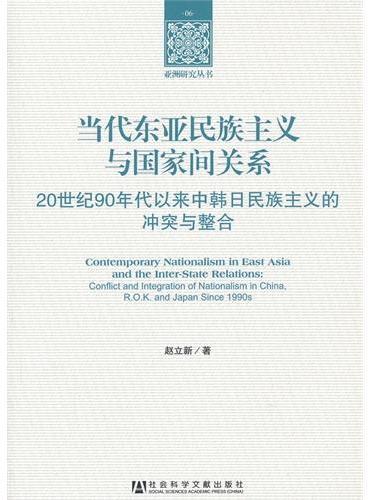 当代东亚民族主义与国家间关系——20世纪90年代以来中韩日民族主义的冲突与整合