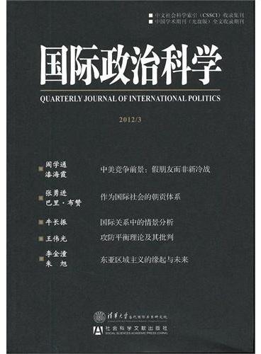 国际政治科学2012/3
