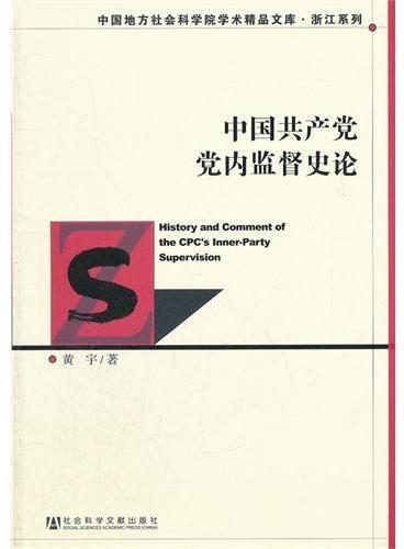 中国共产党党内监督史论