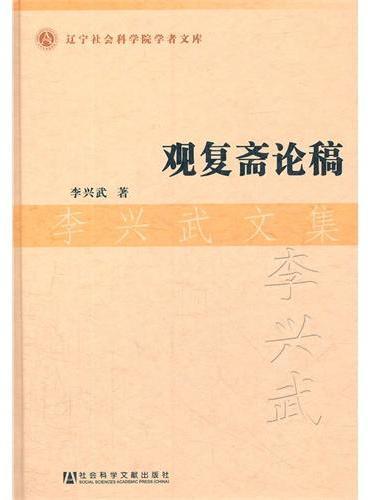 观复斋论稿·李兴武文集