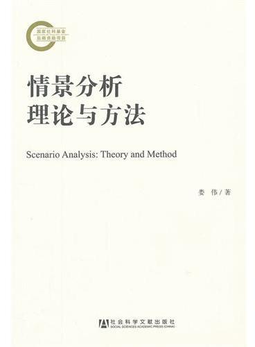 情景分析理论与方法