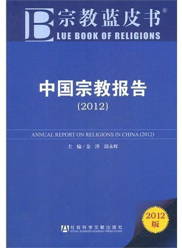 宗教蓝皮书:中国宗教报告(2012)