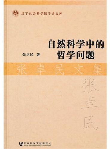 自然科学中的哲学问题·张卓民文集
