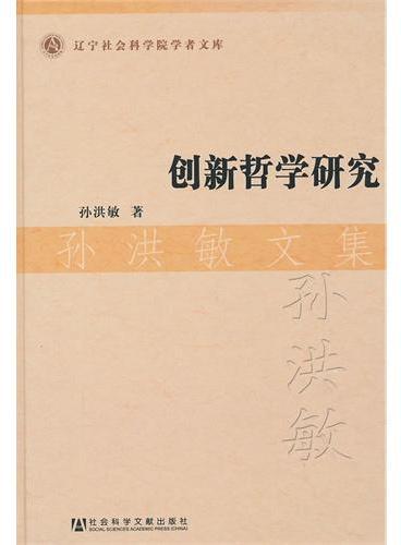 创新哲学研究·孙洪敏文集