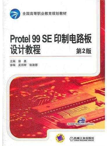 Protel 99 SE 印制电路板设计教程 第2版