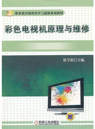 彩色电视机原理与维修
