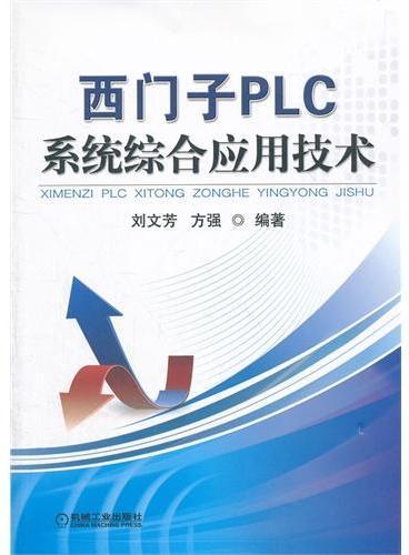 西门子PLC系统综合应用技术