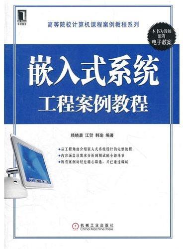 嵌入式系统工程案例教程