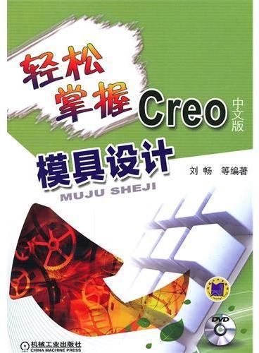 轻松掌握Creo中文版模具设计(轻松掌握工程软件系列)