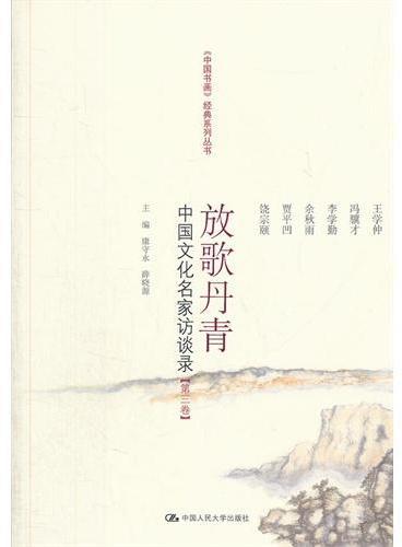 放歌丹青——中国文化名家访谈录【第三卷】