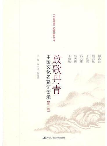 放歌丹青——中国文化名家访谈录【第一卷】