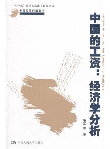 中国的工资:经济学分析(中国经济问题丛书)