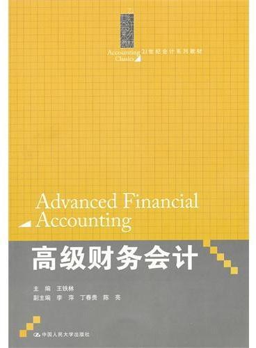 高级财务会计(21世纪会计系列教材)