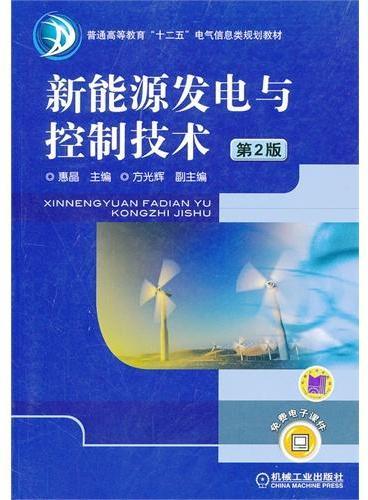 新能源发电与控制技术 第2版