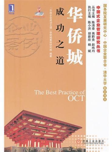 华侨城成功之道(华章经管 中国式企业管理研究丛书)