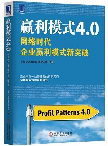 赢利模式4.0:网络时代企业赢利模式新突破(来自制造业、新兴行业等15家企业一线管理者的赢利模式真实案例,聚焦企业创新赢利模式,提高中国企业在变化的经济环境下的应对能力)