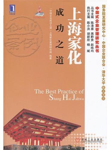 上海家化成功之道(华章经管 中国式企业管理研究丛书)