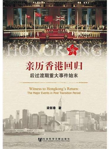 亲历香港回归---后过渡期重大事件始末