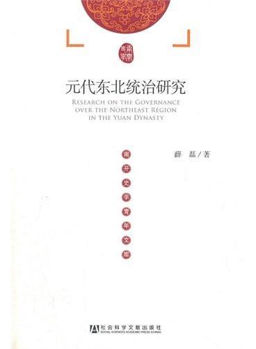 元代东北统治研究