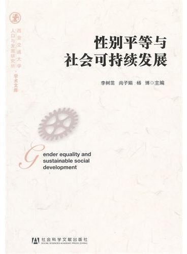 性别平等与社会可持续发展