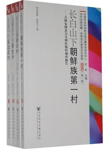 当代中国边疆·民族地区典型百村调查   吉林卷(第一辑)