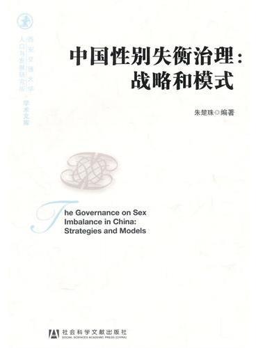 中国性别失衡治理:战略和模式