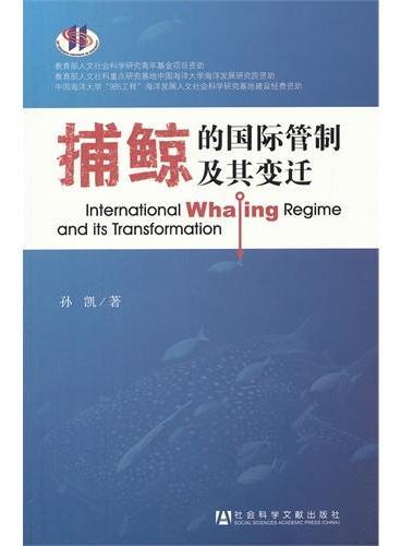 捕鲸的国际管制及其变迁