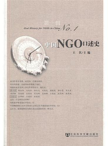 中国NGO口述史第一辑