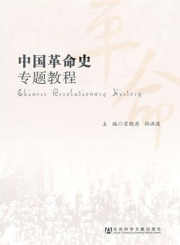 中国革命史专题教程
