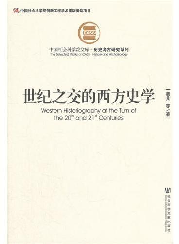 世纪之交的西方史学