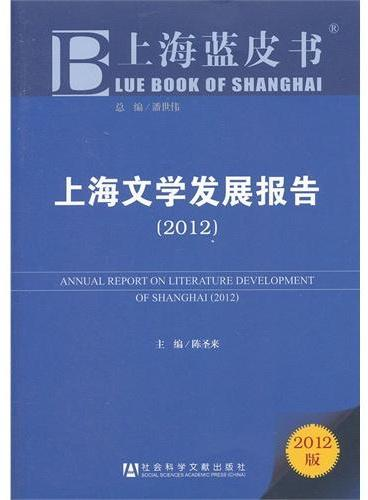 上海文学发展报告(2012)