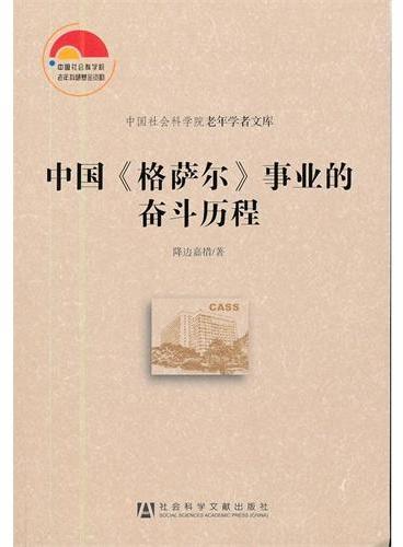 中国《格萨尔》事业的奋斗历程