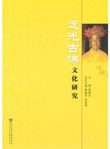 定光古佛文化研究