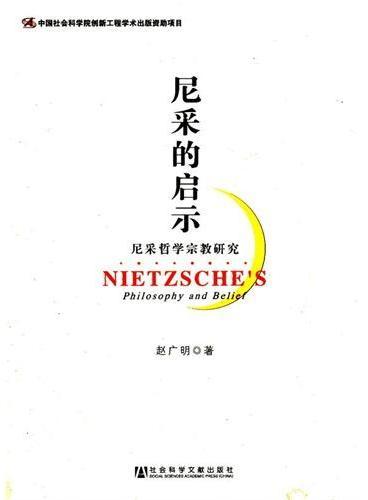 尼采的启示——尼采哲学宗教研究