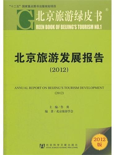 北京旅游绿皮书:北京旅游发展报告(2012)