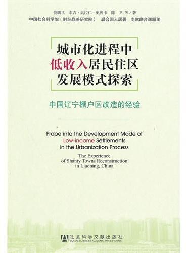 城市化进程中低收入居民住区发展模式探索--中国辽宁棚户区改造的经验