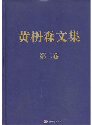 黄枬森文集 第二卷(精装)