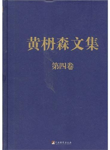 黄枬森文集 第四卷(精装)