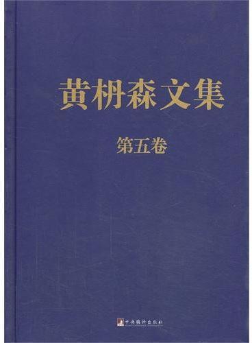 黄枬森文集 第五卷(精装)