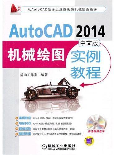 AutoCAD 2014中文版机械绘图实例教程