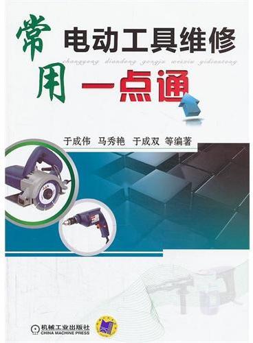 常用电动工具维修一点通