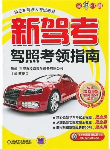 新驾考.驾照考领指南(本书以最新的交通法规和驾照申请细则为蓝本)