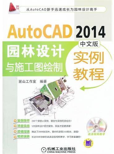 AutoCAD 2014中文版园林设计与施工图绘制实例教程